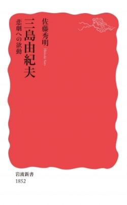 三島由紀夫 悲劇への欲動