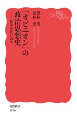 「オピニオン」の政治思想史