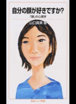 自分の顔が好きですか? 「顔」の心理学 (岩波ジュニア新書)