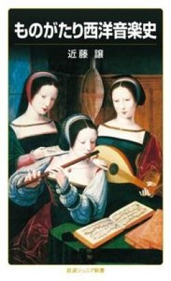 ものがたり西洋音楽史