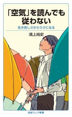 「空気」を読んでも従わない: 生き苦しさからラクになる