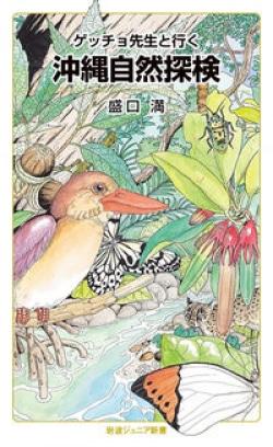 ゲッチョ先生と行く 沖縄自然探検