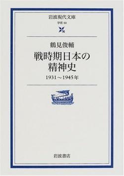 戦時期日本の精神史