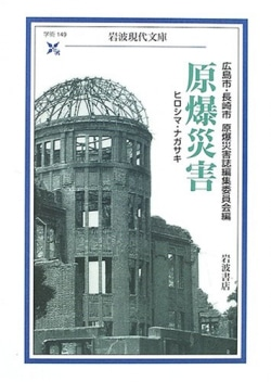 原爆災害 : ヒロシマ・ナガサキ