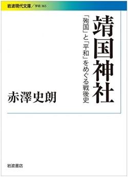 靖国神社 : 「殉国」と「平和」をめぐる戦後史