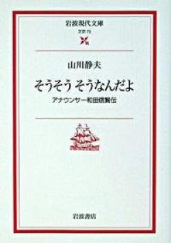 そうそうそうなんだよ : アナウンサー和田信賢伝