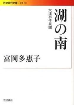 湖の南 : 大津事件異聞