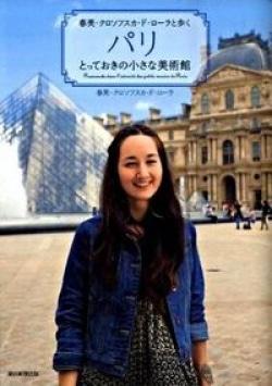 パリとっておきの小さな美術館 : 春美・クロソフスカ・ド・ローラと歩く