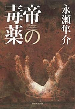 帝の毒薬 = Mikado no Dokuyaku