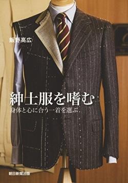 紳士服を嗜む : 身体と心に合う一着を選ぶ
