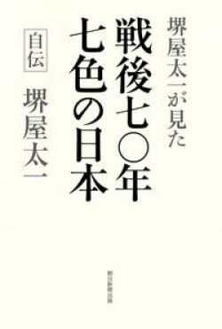 戦後七〇年 七色の日本