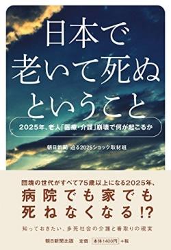 日本で老いて死ぬということ : 2025年、老人「医療・介護」崩壊で何が起こるか