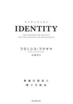 IDENTITY(アイデンティティ) 尊厳の欲求と憤りの政治
