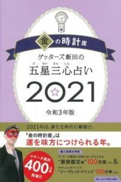 三 2020 五星 ランキング 占い 心