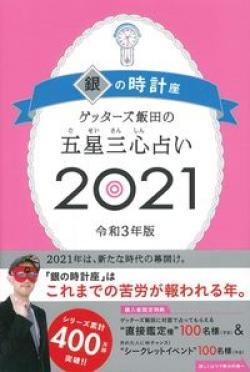 ゲッターズ飯田の五星三心占い2021銀の時計座