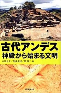 古代アンデス神殿から始まる文明