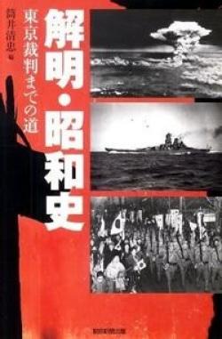 解明・昭和史 : 東京裁判までの道