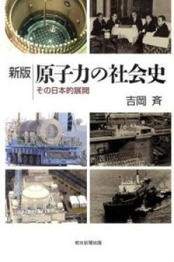 原子力の社会史 : その日本的展開