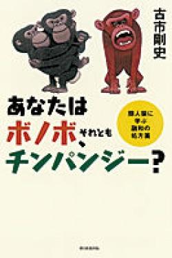 あなたはボノボ、それともチンパンジー?