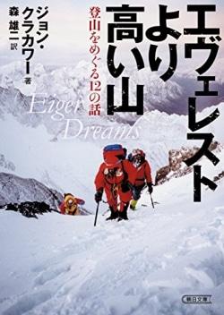エヴェレストより高い山 : 登山をめぐる12の話