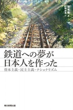 鉄道への夢が日本人を作った : 資本主義・民主主義・ナショナリズム
