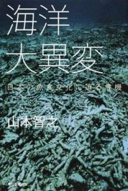 海洋大異変 : 日本の魚食文化に迫る危機