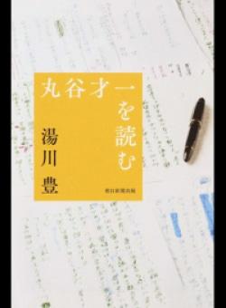 丸谷才一を読む (朝日選書)