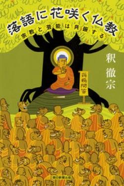 落語に花咲く仏教