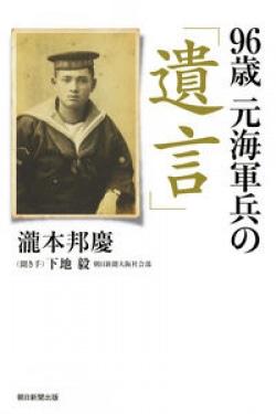 96歳 元海軍兵の「遺言」