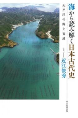 海から読み解く日本古代史 太平洋の海上交通