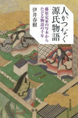 人がつなぐ源氏物語 藤原定家の写本からたどる物語の千年