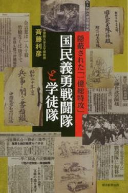 国民義勇戦闘隊と学徒隊 隠蔽された「一億総特攻」