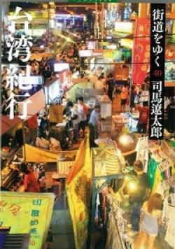 街道をゆく 40 (台湾紀行)