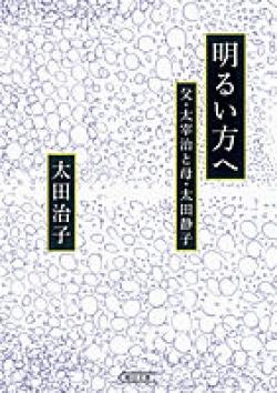明るい方へ : 父・太宰治と母・太田静子