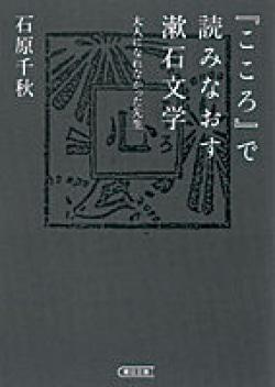 「こころ」で読みなおす漱石文学