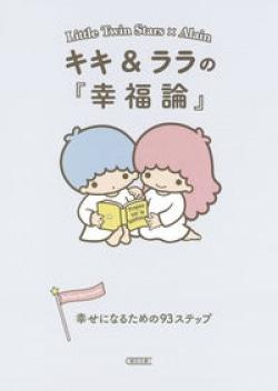 キキ&ララの『幸福論』