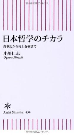 日本哲学のチカラ