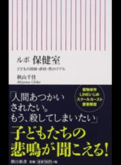 ルポ保健室 子どもの貧困・虐待・性のリアル (朝日新書)