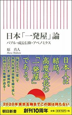日本「一発屋」論 : バブル・成長信仰・アベノミクス
