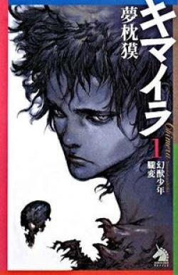 キマイラ 1 (幻獣少年・朧変)
