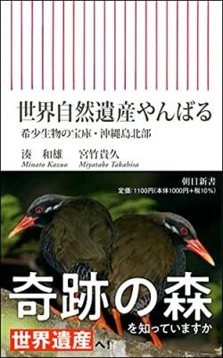 世界自然遺産やんばる 希少生物の宝庫・沖縄島北部