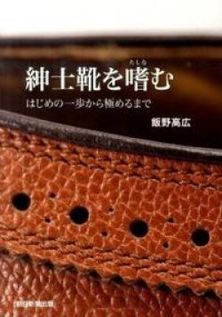 紳士靴を嗜む : はじめの一歩から極めるまで