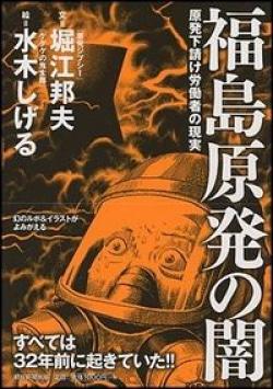 福島原発の闇 : 原発下請け労働者の現実