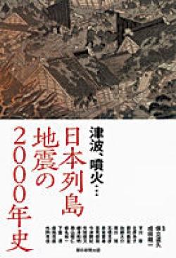 津波、噴火…日本列島地震の2000年史