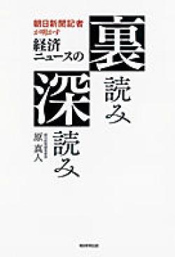 朝日新聞記者が明かす経済ニュースの
