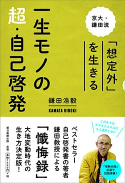 一生モノの超・自己啓発 : 京大・鎌田流「想定外」を生きる