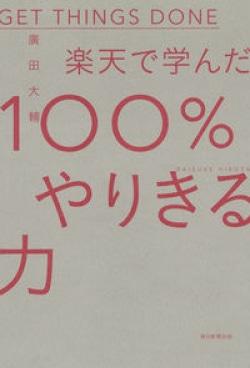 楽天で学んだ100%やりきる力