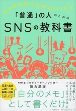 自分の名前で仕事がひろがる「普通」の人のためのSNSの教科書