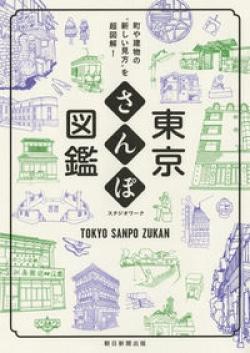 東京さんぽ図鑑