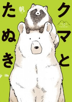 クマとたぬき